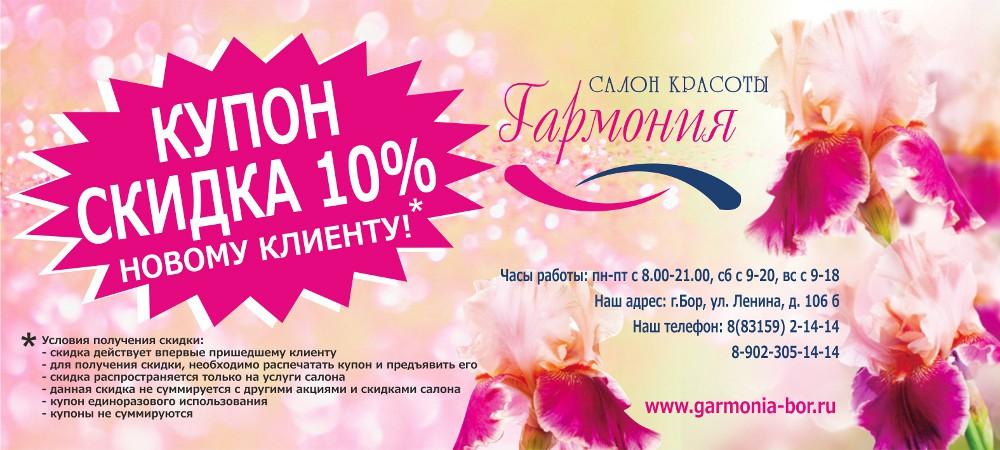 Реклама для клиентов в салонах красоты 155